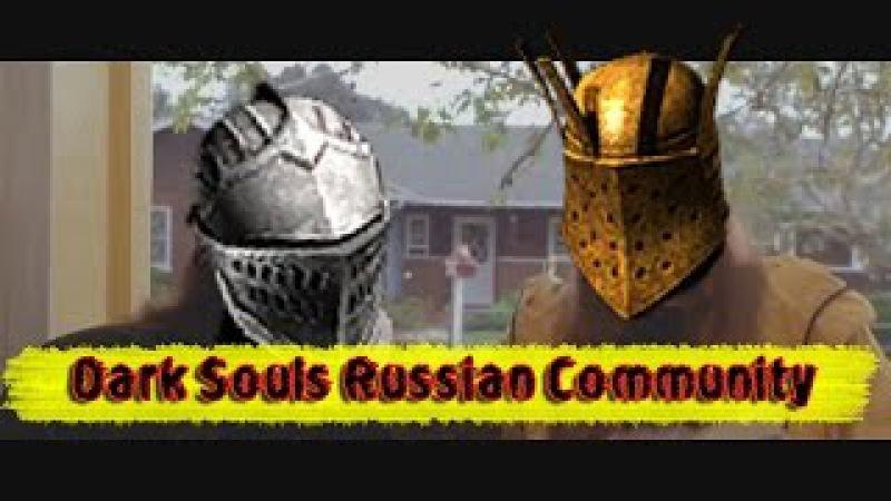 Российское сообщество Dark Souls