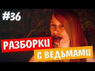 Ведьмак 3: Дикая Охота прохождение - РАЗБОРКИ С ВЕДЬМАМИ - #36