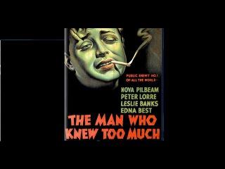 Человек, который слишком много знал - 1934 / The Man Who Knew Too Much Английский детектив три ...