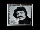 Вилли Токарев - Песня Тракториста Willi Tokarev - Pesnya Traktorista
