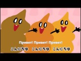 Японская песня про какашку (перевёл max channel)