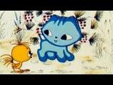 Советские мультфильмы Про Больших и Маленьких (1981) - мультики для самых маленьких