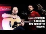 Однажды мир прогнётся под нас - МАШИНА ВРЕМЕНИ  Как играть на гитаре (3 партии) - Г...
