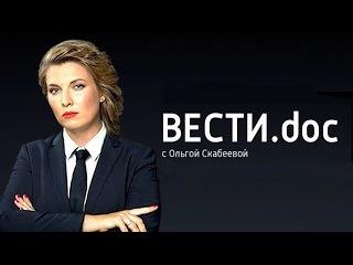 """Вести.Doc. """"Украинская агония. Скрытая война"""" (08.12.2015)"""