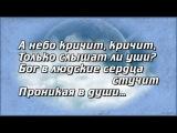 Светлана Малова А небо кричит