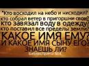 Имена Бога часть1 Дерек Принс