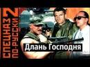 Спецназ по-русски 2 Длань Господня 1 серия из 2 2004 Боевик, Военный фильм, Приключ...