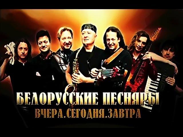 Белорусские песняры Вчера, сегодня, завтра Концерт 2010 HD