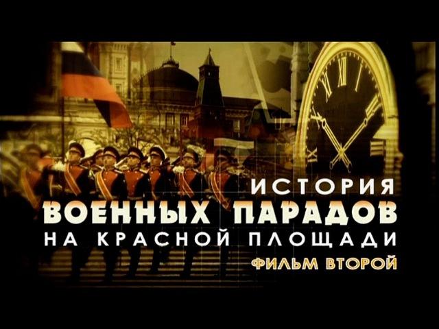 Дф «История военных парадов на Красной площади». Фильм второй
