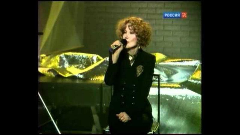 Людмила Гурченко – «Хочешь?»