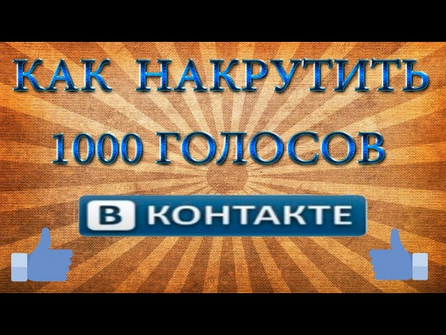 ★Как получить 1000 голосов ВКонтакте БЕСПЛАТНО★