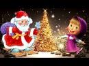 Новогодняя песня для детей Барбоскины Маша и медведь Щенячий патруль
