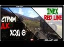 Стрим - Д.К Бой №6 - СНР (Red Line) против ПНР (IneX) - В Рк говорит ПНР!