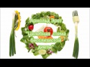 Арнольд Эрет Целебная система бесслизистой диеты 3