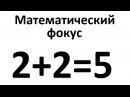 2 2=5 Математический фокус Два плюс два равно пять