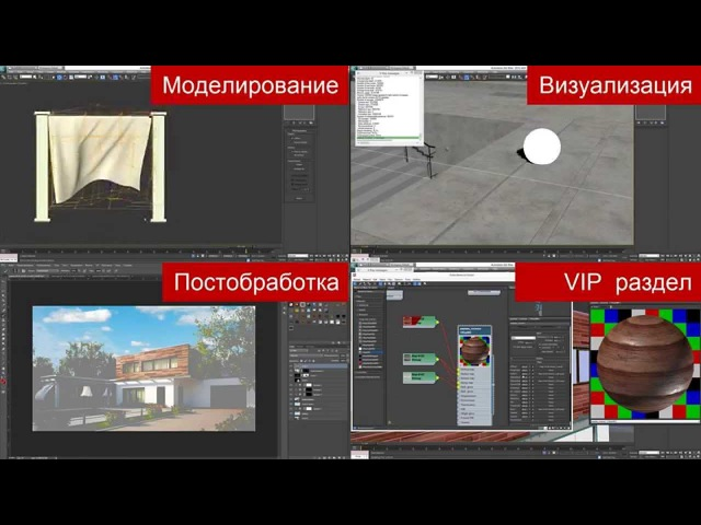 [Урок 3ds Max] Создание архитектуры интерьера и экстерьера