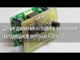 Датчик движения и плавное включение светодиодной ленты на ATtiny13
