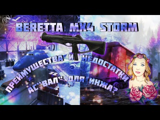 Warface. Beretta mx4 Storm - АС
