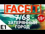 FaceIt - 7/68 Затерянный город. Выпуск 1