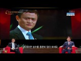 Good Message from AliBaba President Mr Ma Yun