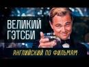 Английский по фильму Великий Гэтсби / The Great Gatsby