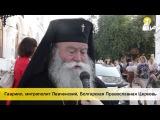 Дар православия и раскол в Украине. Интервью с Митрополитом Гавриилом (Болгария), 27 июля 2015