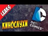 Кинослухи DC. Конфликт Джокера и Дэдшота, возвращение Обратного Флэша и появление Найтвинга
