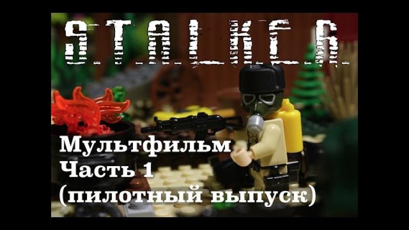 Сталкер лего фильм S.T.A.L.K.E.R. Lego film - 1