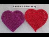 Как вязать Валентинку. Вяжем сердце крючком. How to crochet heart