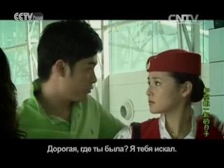 Телесериал - Жизнь со стюардессой (14 серия) 和空姐一起的日子
