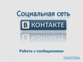 Секреты Вконтакте - Работа с сообщениями - Отправка