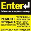 """""""Enter"""". Ремонт ПК, принтеров, телефонов,"""