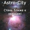 Astro-City: Почувствуй себя астрономом