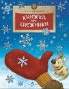 www.labirint.ru/books/502157/?p=7207