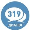 Диалог 319