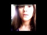 «Только я» под музыку Время и Стекло - Песня 404. Picrolla