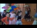 Танец с зонтиками Кап-кап-кап