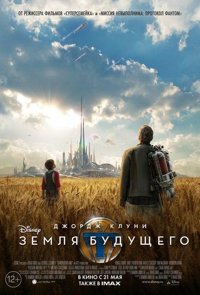 Земля будущего смотреть онлайн (2015)