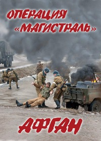 Афган - Операция Магистраль