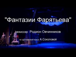 """Комедия """"Фантазии Фарятьева"""" в Махачкале 23 ноября 2015 г. Русский театр"""