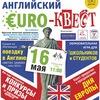 Английский Евро-Квест в Одессе!