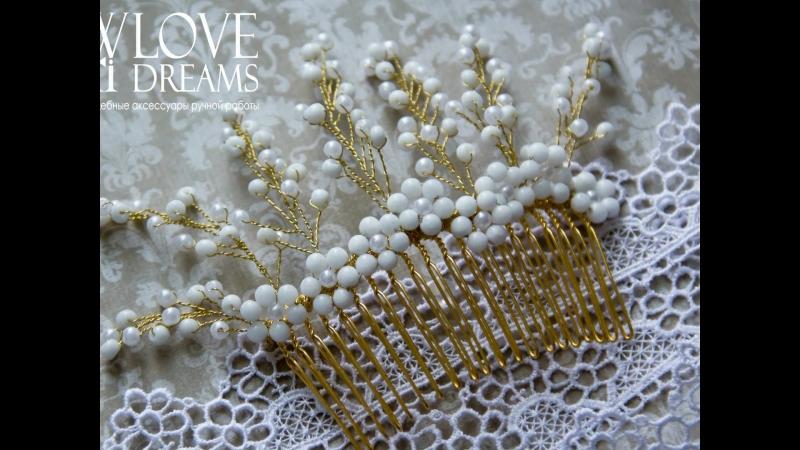 Свадебная мастерская LOVE DREAMS