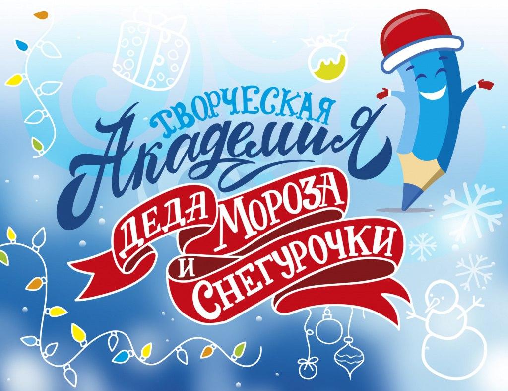 Творческая академия Деда Мороза