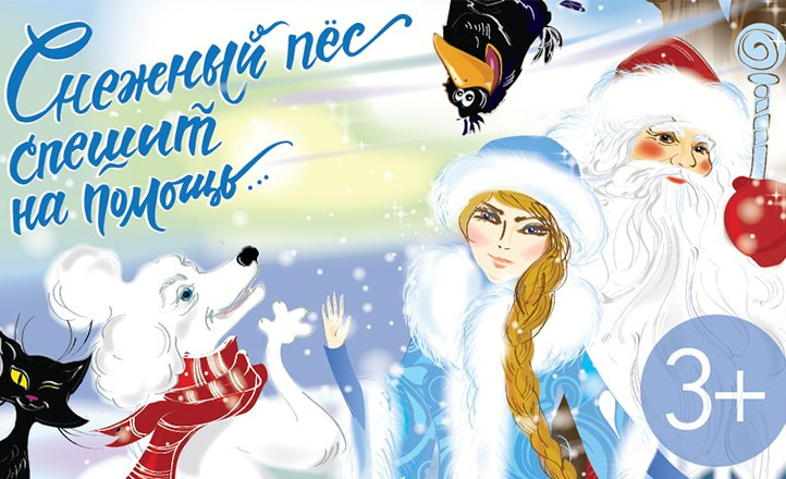 """Новогоднее представление в центре """"Меридиан"""""""
