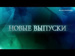 С 22 августа в 20:00 22.08.2015 новый сезон Экстрасенсы ведут расследование на ТНТ