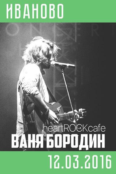 Афиша Шуя ВАНЯ БОРОДИН/ Иваново/ 12/03
