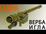 Узнай все о ПЗРК 9к333 Верба и Игла. Новейшее оружие России 2015.