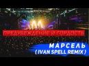 Марсель-Предубеждение и гордость Ivan Spell remix