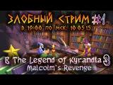 Злобный стрим #1 в The Legend of Kyrandia 3: Malcolm's Revenge 10.05.15 [В 19:00 ПО МСК]