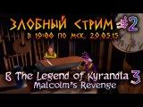 Злобный стрим #2 в The Legend of Kyrandia 3: Malcolms Revenge 29.05.15 [В 19:00 ПО МСК]